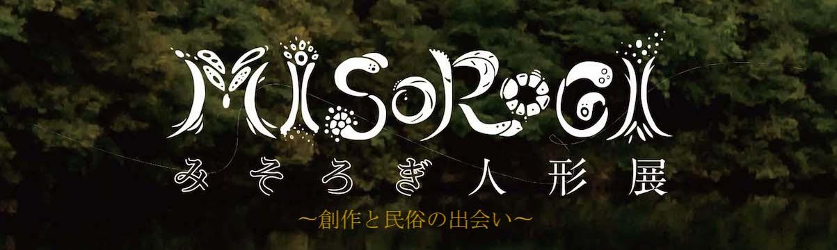 Misorogi2019